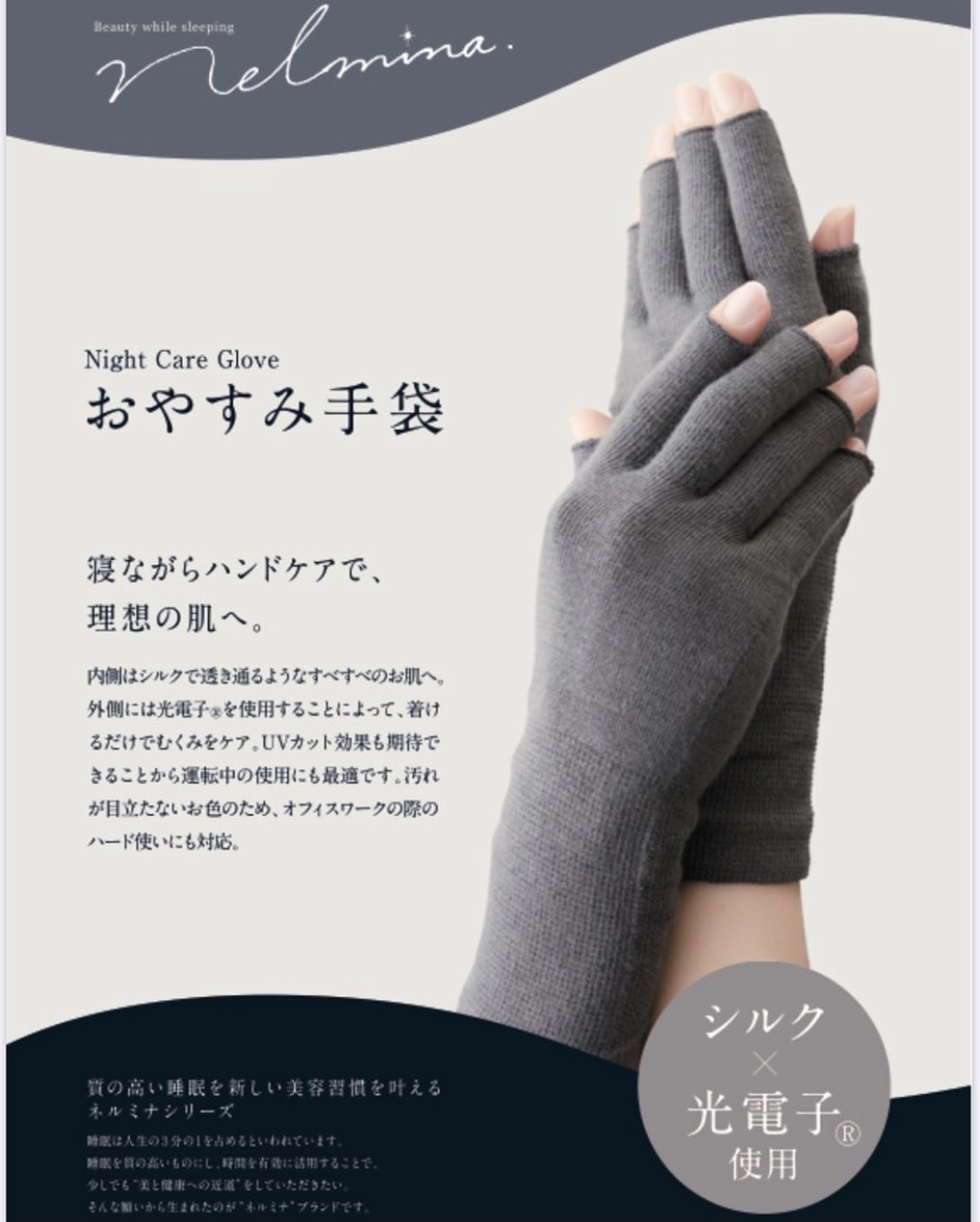 手荒れ 手袋 おやすみ