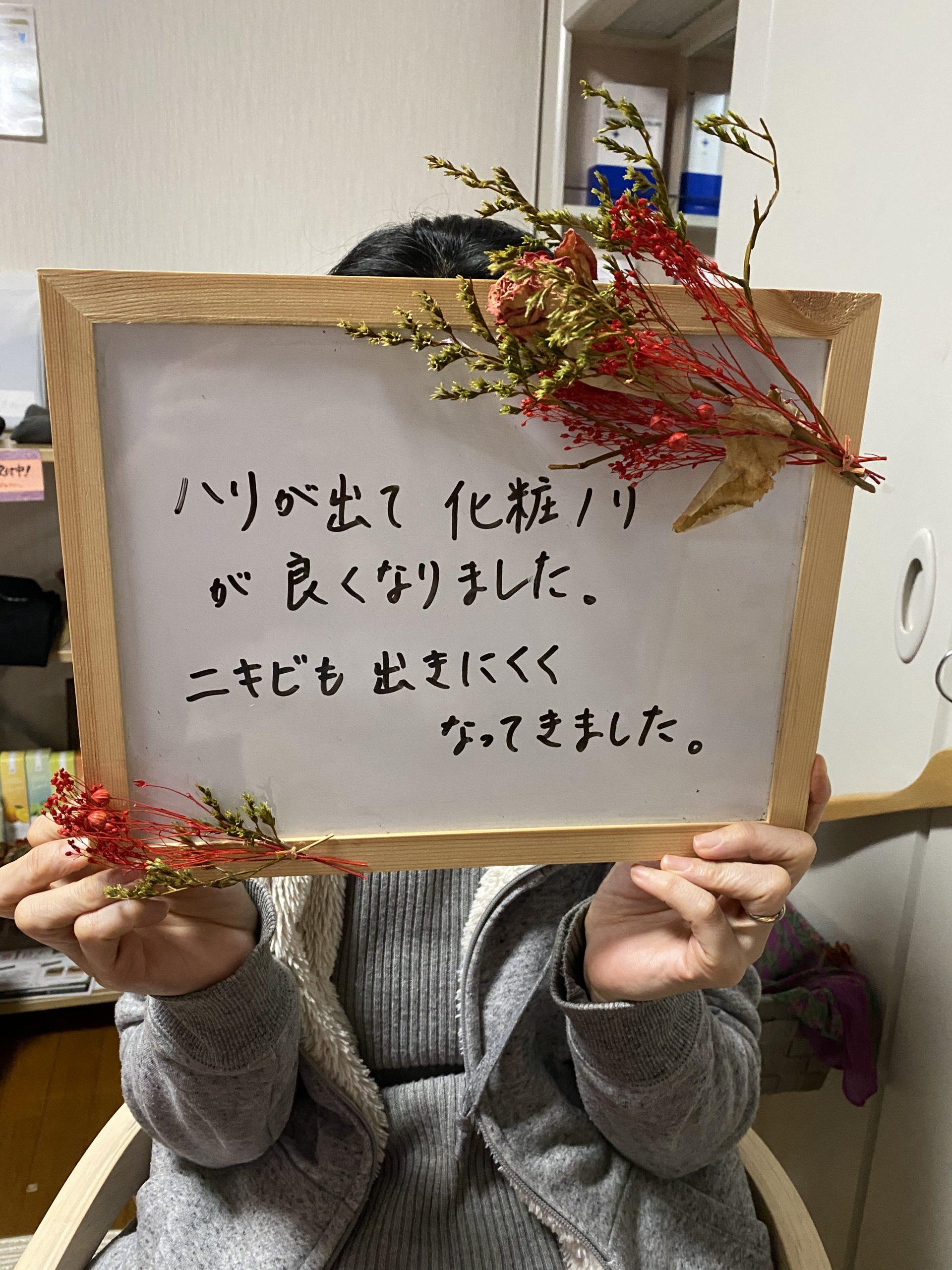 橋本市 ニキビ跡 エステ